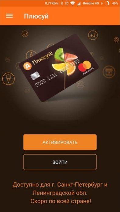 Как получить, зарегистрировать и активировать бонусную карту Дикси Плюсуй и войти в личный кабинет